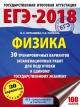 ЕГЭ-2018 Физика. 30 тренировочных вариантов экзаменационных работ для подготовки к единому государственному экзамену